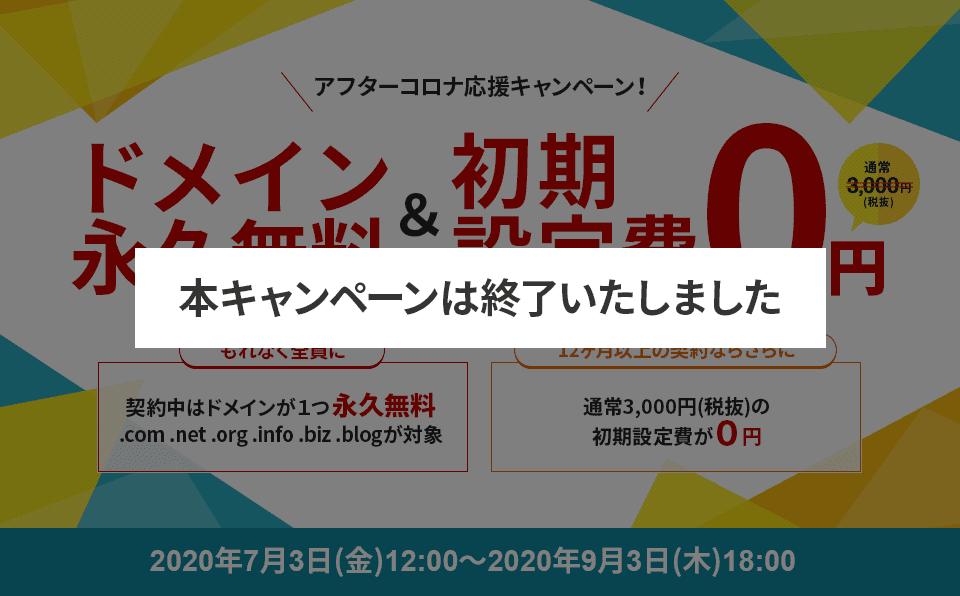 ドメイン永久無料&初期設定費用0円キャンペーン!!