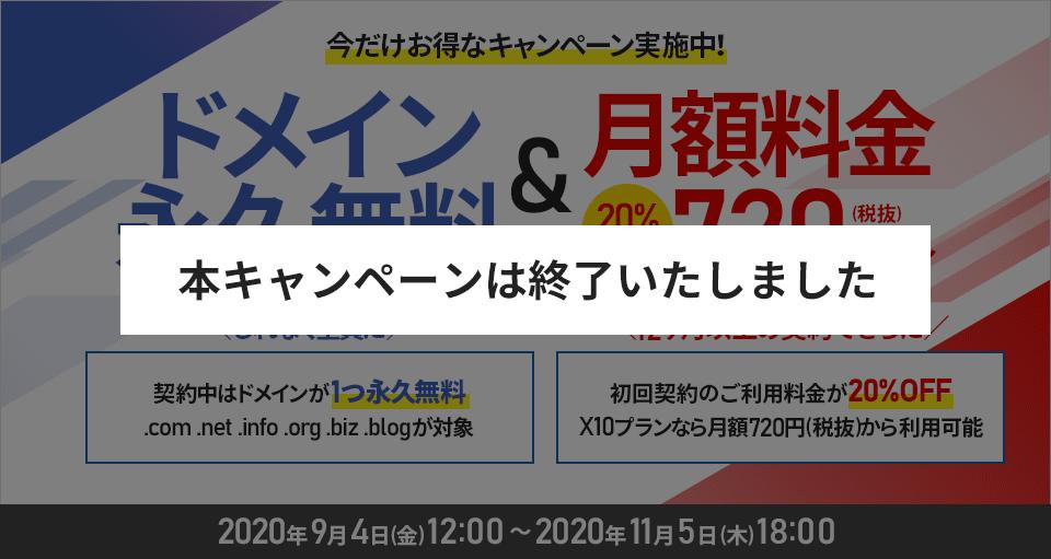 ドメイン永久無料&ご利用料金20%オフキャンペーン!