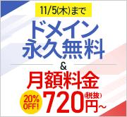 ドメイン永久無料&月額が20%オフの720円〜