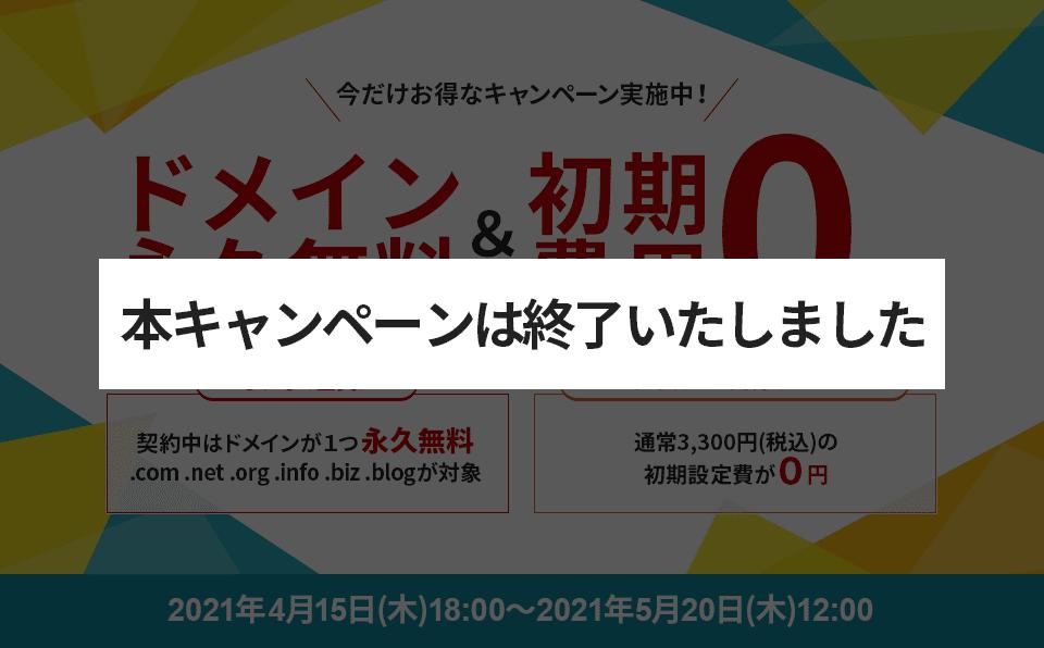 ドメイン永久無料&初期費用0円キャンペーン!!