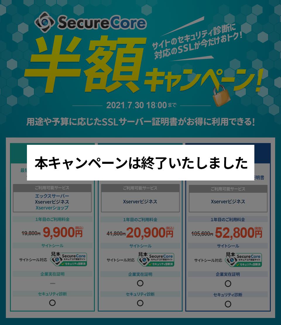 SecureCore半額キャンペーン!!