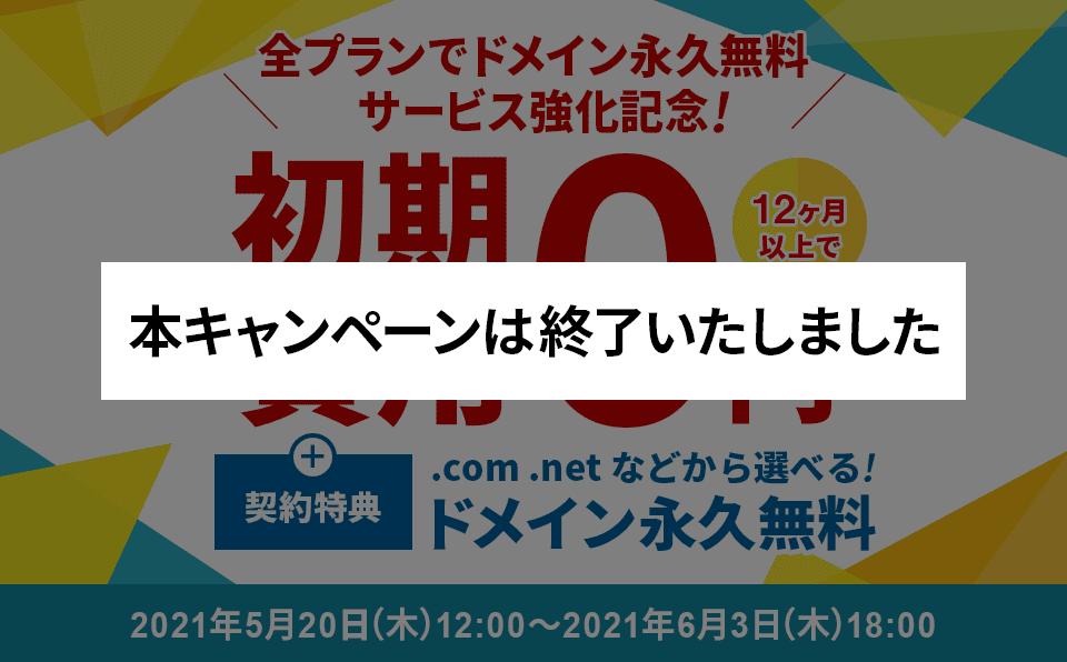 「独自ドメイン永久無料特典」強化記念 初期費用0円キャンペーン!