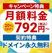 月額料金が20%オフの792円(税込)〜!さらに契約特典でドメイン永久無料!