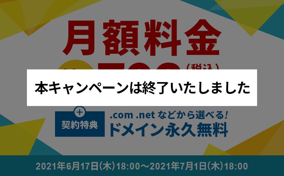 月額料金が20%オフの792円(税込)〜!