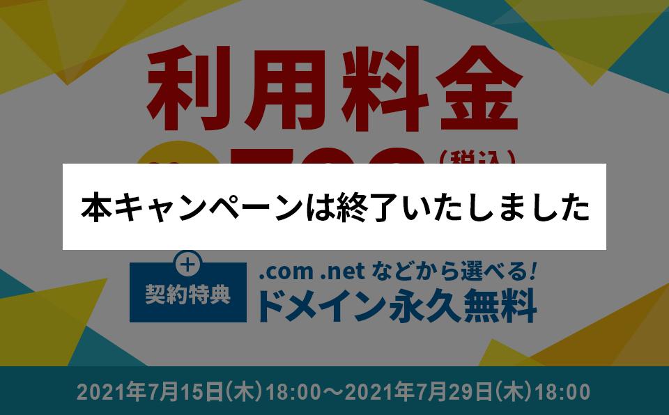利用料金が20%オフの792円(税込)〜!