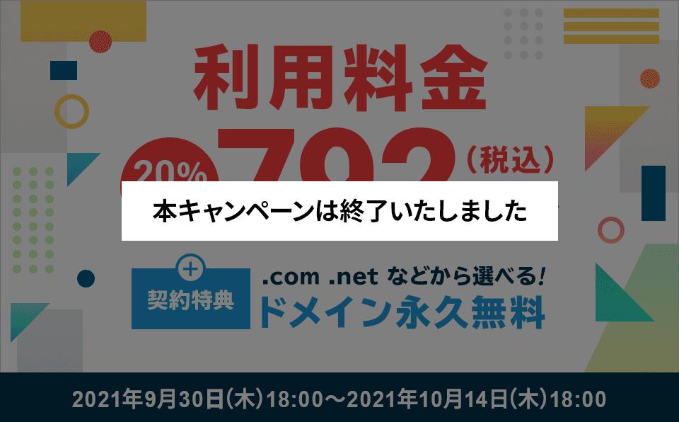 利用料金20%OFFキャンペーン!