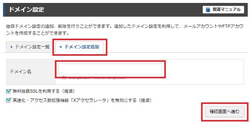サーバーパネルの設定対象ドメインにドメインが追加されたスクリーンショット