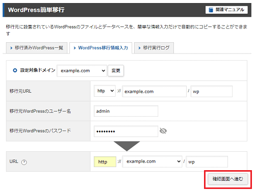 「WordPress移行情報入力」をクリック