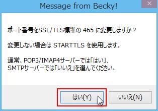 ポート番号を「465」に変更するかどうかの画面が表示されているスクリーンショット