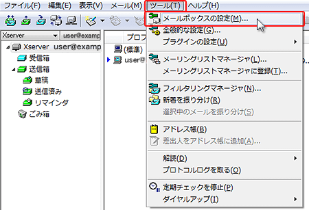 SMTP認証設定方法1