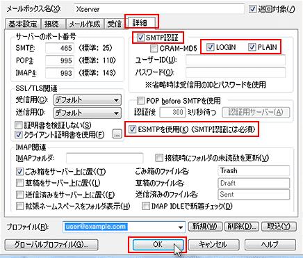 SMTP認証設定方法4