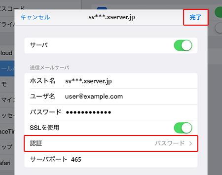 SMTP認証設定方法5