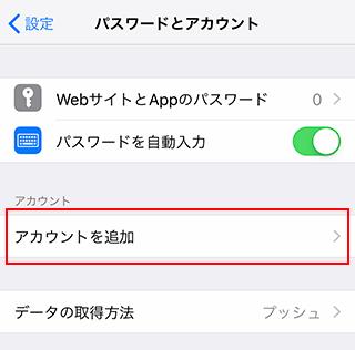 受信 iphone 設定 メール