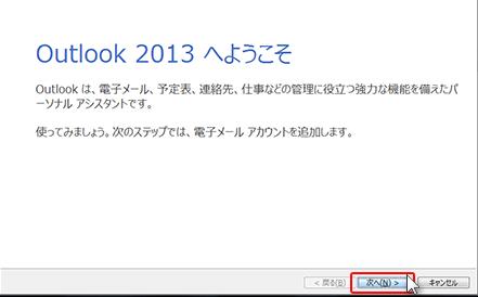 Outlook 2013スタートアップ画面