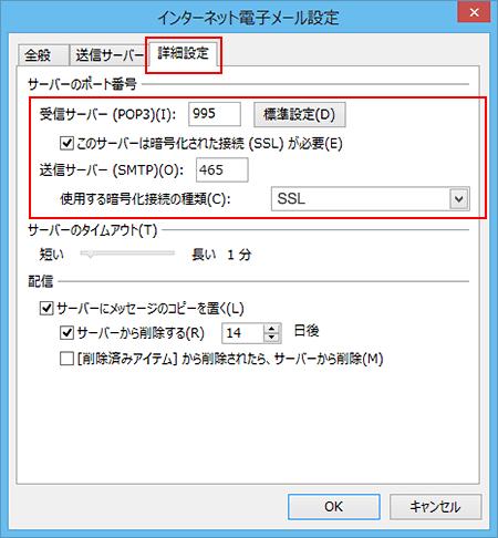 「インターネット電子メール設定」画面の「詳細設定」タブ