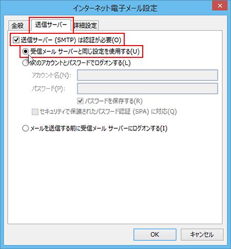 「インターネット電子メール設定」画面の「送信サーバー」タブ