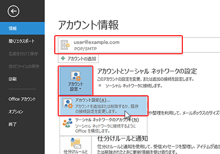 SMTP認証設定方法2