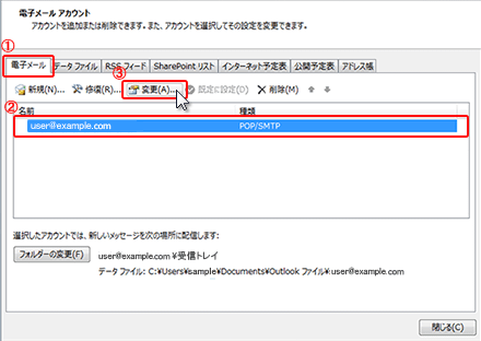 SMTP認証設定方法3