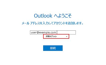 outlook 2016設定手順 レンタルサーバー エックスサーバー
