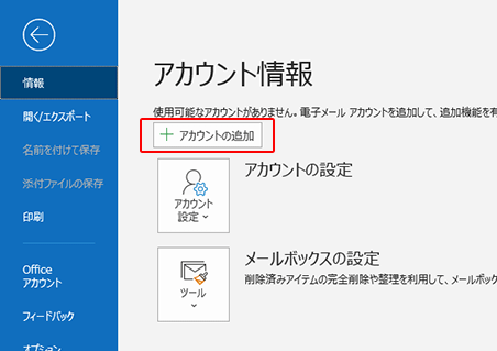 Outlook 2019(Outlook 365)設定手順 の説明画像