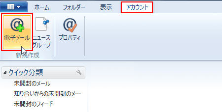 WindowsLiveメールで「アカウント」タブ「電子メール」を選択
