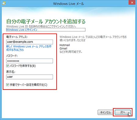 windows live メール エラー id 0x800ccc0e