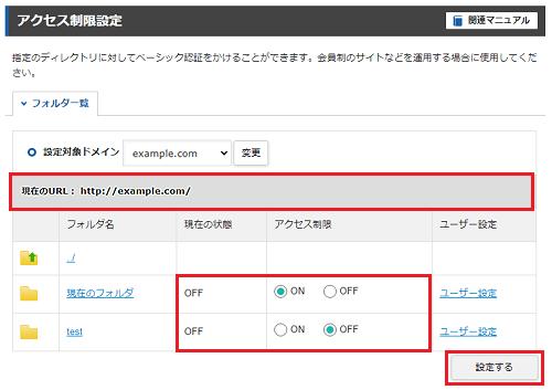 アクセス制限(BASIC認証)   レンタルサーバー【エックスサーバー】
