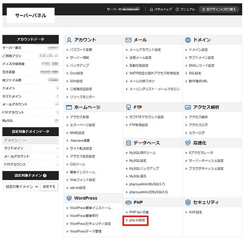 設定対象ドメインを確認して、「php.ini設定」をクリック!
