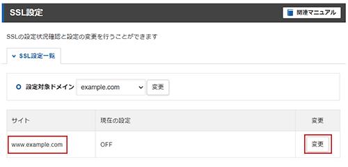 xserver ネーム サーバー