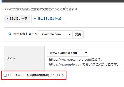 SSL設定の追加をクリック