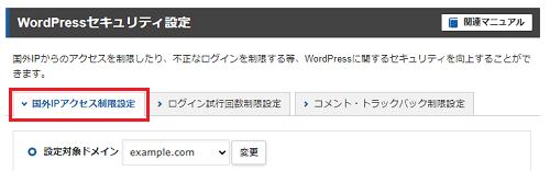 国外IPアクセス制限設定をクリック