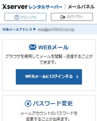 Xserver メール