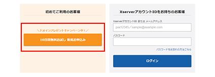 Xserverアカウント新規お申込みの画面イメージ