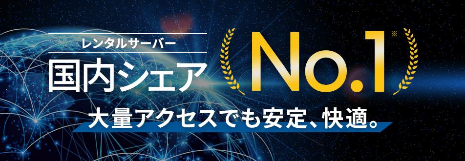 レンタルサーバー国内シェアNo.1(※)大量アクセスでも安定、快適。
